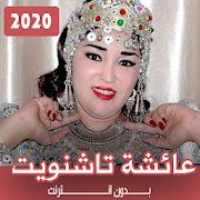 اغاني عائشة تاشنويت 2020
