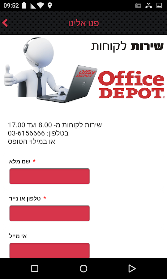 ‫אופיס דיפו ישראל OFFICE DEPOT‬‎- screenshot