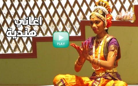اغاني هندية - aghani hindia screenshot 5