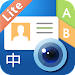 蒙恬名片王Mobile Lite (中日韓英名片辨識系統) Icon