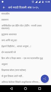 Marathi Diwali Ank 2015 अर्थमराठी - náhled