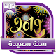 Download تهاني رأس السنة 2019‎ For PC Windows and Mac
