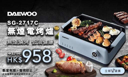 Daewoo-大宇_SG-2717C-無煙電烤爐_760X460.jpg