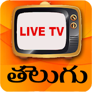 App Telugu TV - Serial , News && Movies Live TV guide APK for Windows Phone