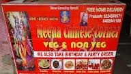 Meena Chinese Corner photo 1