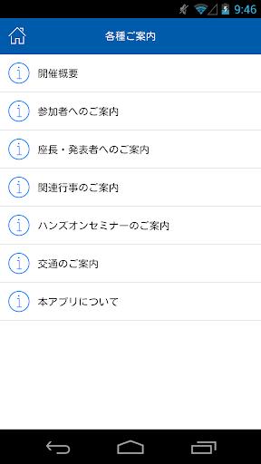 u7b2c79u56deu65e5u672cu76aeu819au79d1u5b66u4f1au6771u4eacu30fbu6771u90e8u652fu90e8u5408u540cu5b66u8853u5927u4f1a 1.0 Windows u7528 2
