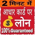 Aadhar Card Loan 2018-19 (upto 25 Lakh) icon