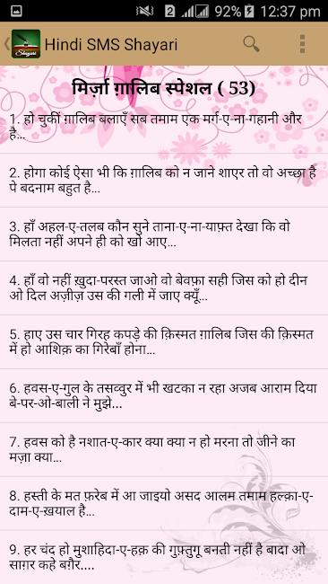 #5. Latest Hindi Shayari 100000+ (Android)