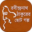 রবীন্দ্রনাথ ঠাকুরের ছোট গল্প icon