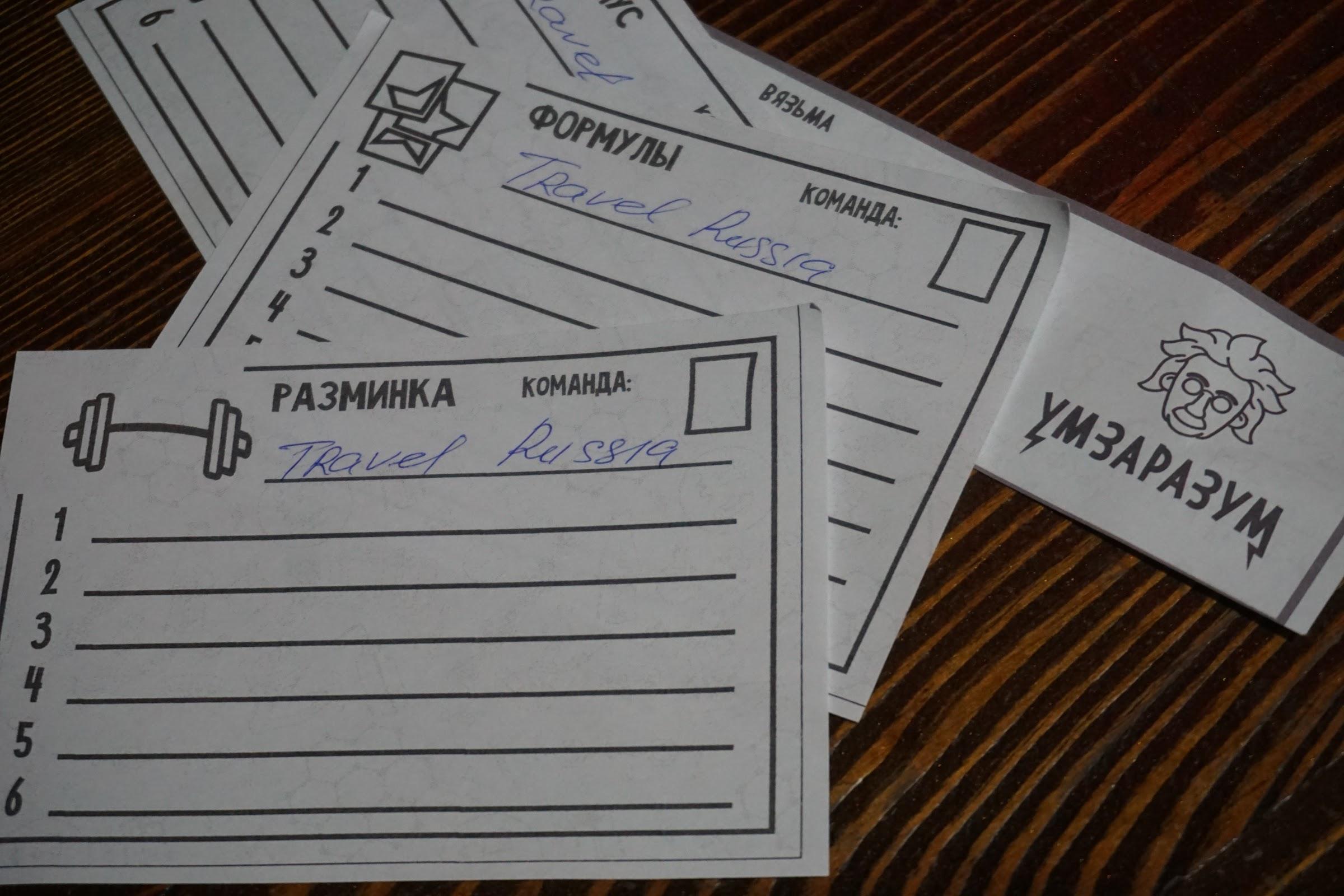 Вязьма - интеллектуальная игра Умзаразум