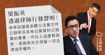 【UGL案】梁振英又出律師信 指林卓廷作虛假指控 保留追究權利