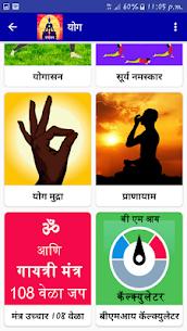 Yoga In Marathi ! योगासने offline free App Download For Android 4