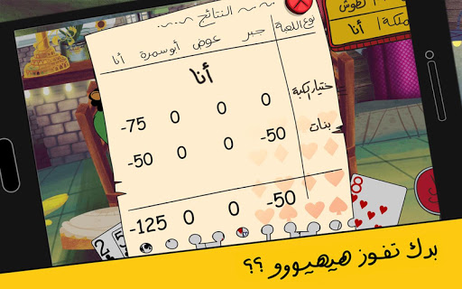 Trix 3ala Rasi  screenshots 10