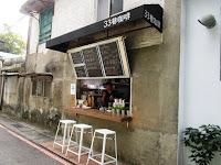 33巷咖啡