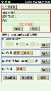 Free 風水玄空飛星盤(試用版) APK for Android