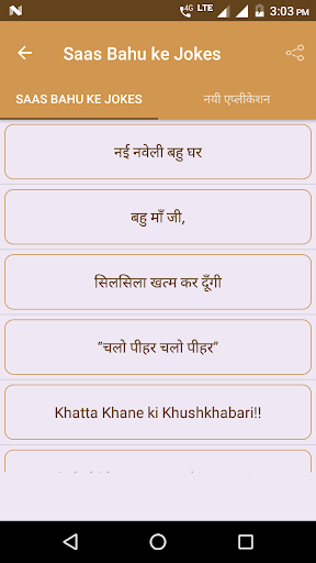 Download Saas Bahu ke Jokes Google Play softwares