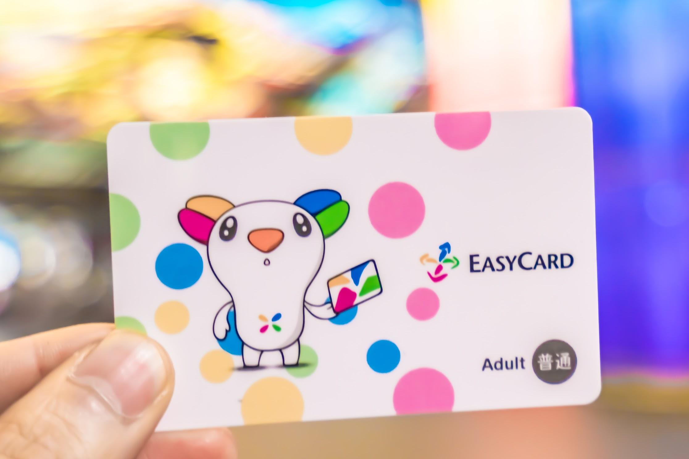 Easy Card(悠遊卡)