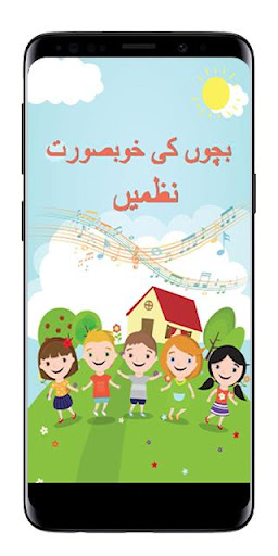 Kids Urdu Poems 2 screenshot