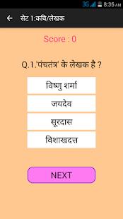Hindi Bhasha Quiz - náhled