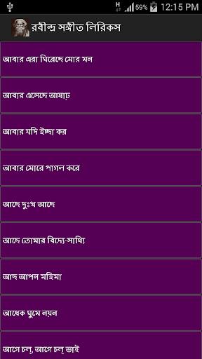 Rabindra Song Lyrics