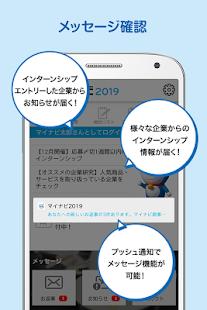 マイナビ2019 −就活/インターンシップ/企業検索アプリ− - náhled