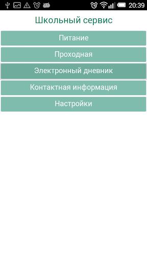 Школьный сервис г. Иваново