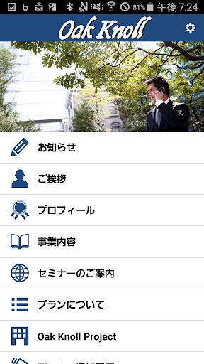 資産運用・投資・FP・セミナー【オークノール・プロジェクト】