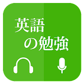 英語会話の勉強 (Learn English Communication)