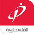 قناة الفلسطينية icon