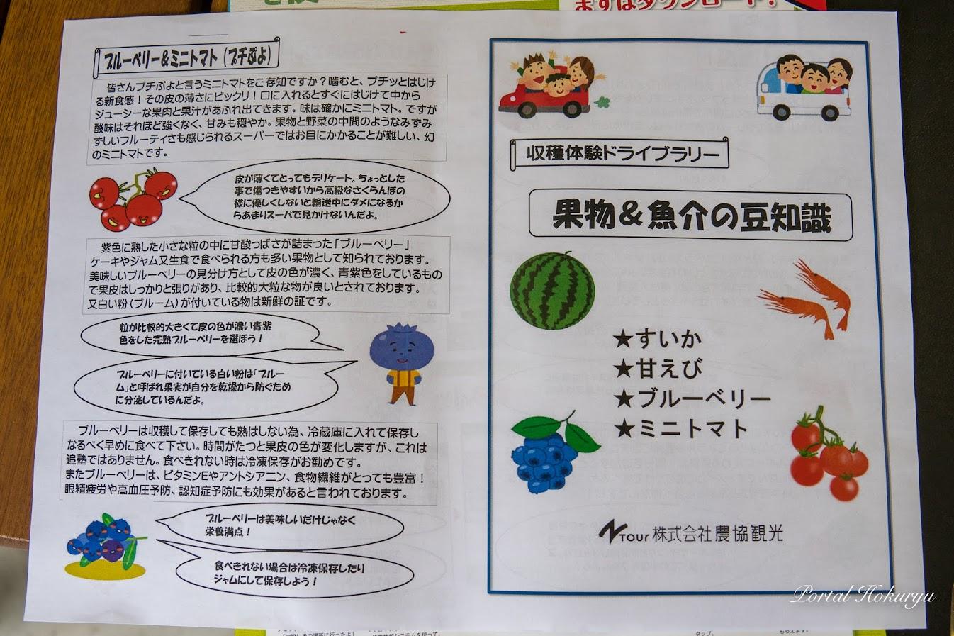 収穫体験ドライブラリー・果物&魚介の豆知識(農協観光)