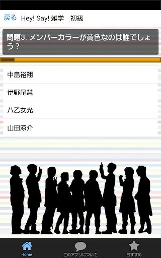 JUMPer検定 ヘイセイジャンプのクイズ|玩益智App免費|玩APPs