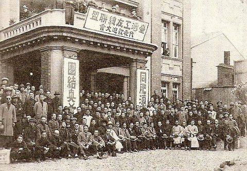 台灣工友總聯盟會議成為台灣民眾黨群眾基礎的一部分。 //圖片:公共領域