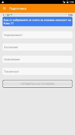 ADR - БГ 4.0 screenshot 1199019
