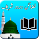 Download Fazail E Durood Sharif For PC Windows and Mac
