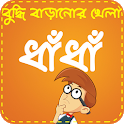 Bangla Dhadha ~ ধাঁধা ও ধাধার বই icon