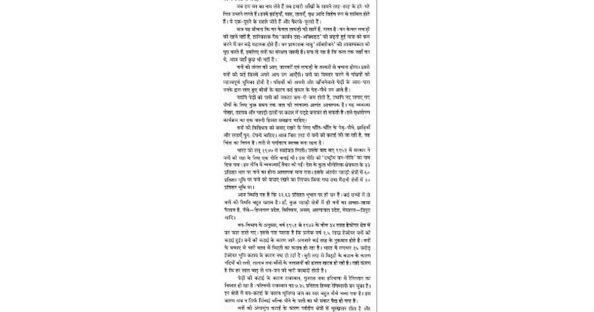 Essay on 26 january in sanskrit