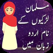 Muslim Girls Names In Urdu And Name Meanings