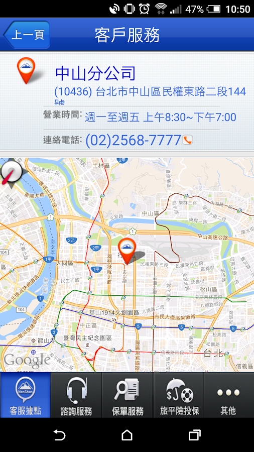 南山人壽行動智慧網 - Android Apps on Google Play