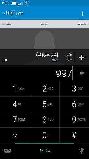 玩免費通訊APP|下載أرقام الطوارئ app不用錢|硬是要APP