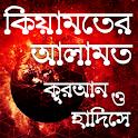 কিয়ামতের আলামত কুরআন ও হাদিসে-Sign Of Dhooms Day icon