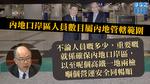 【一地兩檢】港府不知內地口岸區人員數目 陳帆:確保高鐵運作暢順較重要