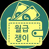 월급쟁이 - ONLY 현금 환급 프로젝트, 돈버는 앱