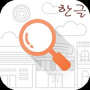 Korean Anagram
