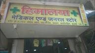 Himalaya Medical And General Stores photo 2