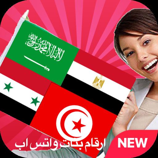 أرقام واتس بنات العرب 2017