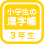 Kanji 3rd notebook APK icon