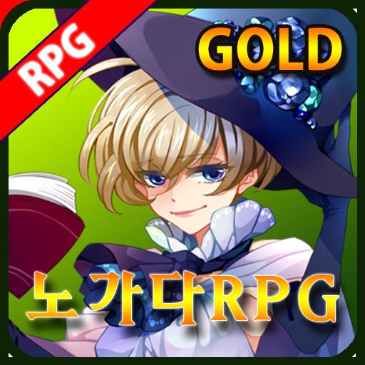 노가다 RPG 골드 : 싱글 판타지 라이프의 시작 [쯔꾸르] game for Android