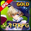 노가다 RPG 골드 : 한.계.돌.파 대표 아이콘 :: 게볼루션