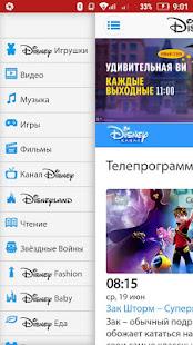 Download Cosmos3D: Дисней ТВ канал смотреть мультфильмы For PC Windows and Mac apk screenshot 5