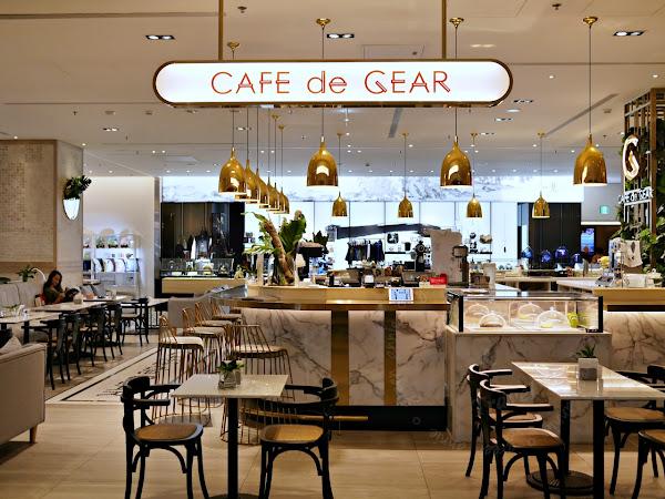大直咖啡廳:CAFE de GEAR Marriott 萬豪酒店裡的高質感咖啡廳-捷運劍南路站